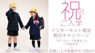 入学記念写真撮影は香川県三豊市・キング写真館へ