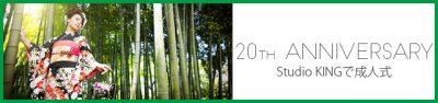 香川県で成人式を写すなら、三豊市・キング写真館