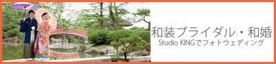 香川県で和装ブライダルを写すなら、三豊市・キング写真館